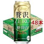 クリアアサヒ 贅沢ゼロ 缶 ( 500ml*48本セット )/ クリア アサヒ