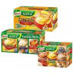 クノール カップスープお徳用 20袋入 or 30袋入 3種類から選べる【送料無料(北海道、沖縄を除く)】