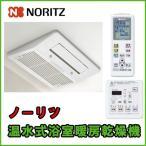 ノーリツ温水式浴室暖房乾燥機 BDV-3304AUKNC-BL 1室自動乾燥機能付タイプ