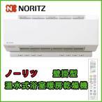 ノーリツ 温水式浴室暖房乾燥機 BDV-3806WN シンプルホット