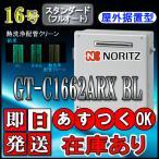 【¥5,000-三井住友VJAギフトカードをもれなくプレゼント】【ノーリツ エコジョーズ ガス給湯器】 GT-C1662ARX BL 16号 LPガス用 フルオート 据置形