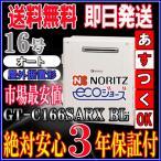 ノーリツガス給湯器エコジョーズ GT-C1652SARX-2 BL 16号 オート 据置形【都市ガス専用13A/12A】
