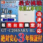 【ノーリツ エコジョーズ ガス給湯器】 最新機種 GT-C206SARX BL 20号 都市/LPガス用 オート 据置形 ガスふろ給湯器[62シリーズGT-C2062SARX]