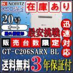 【ノーリツ エコジョーズ ガス給湯器】 GT-C206SARX BL 20号 LPガス用 オート 据置形 ガスふろ給湯器[62シリーズGT-C2062SARX]