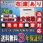 【ノーリツ エコジョーズ ガス給湯器】 GT-C206AWX BL 20号 LPガス用 フルオート 壁掛形 ガスふろ給湯器