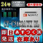 【ノーリツ エコジョーズ ガス給湯器】 GT-C2462AWX BL 24号 都市ガス用 フルオート 壁掛形