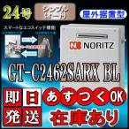 【ノーリツ エコジョーズ ガス給湯器】 GT-C2462SARX BL 24号 LPガス用 単品 オート据置形 ガスふろ給湯器