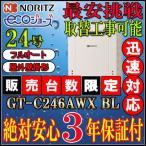 【ノーリツ エコジョーズ ガス給湯器】 GT-C246AWX BL 24号 LPガス/都市ガス用 スタンダード 壁掛形 ガスふろ給湯器[62シリーズGT-C2462AWX]