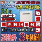 在庫有 平日は即日発送 ガス給湯器 ノーリツ エコジョーズ GT-C2452AWX-2 BL 24号 ガス給湯器 フルオート 壁掛形  【都市ガス専用13A/12A】