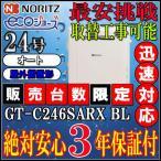 ノーリツガス給湯器エコジョーズ GT-C2452SARX-2 BL 24号 オート 据置形【都市ガス専用13A/12A】