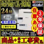 標準取替工事付き 工事費込み価格 ノーリツ GT-C2452SARX-2 BL エコジョーズ オート 24号 リモコンRC-D101Eマルチセット付・工事・セット・据置形