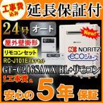 5年保証付 ノーリツ ガス給湯器 エコジョーズ GT-C2452SAWX-2 BL 24号 オート 壁掛形 リモコンRC-D101Eマルチリモコン(浴室 台所)標準工事付 セット