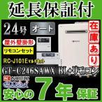 7年保証付 ノーリツガス給湯器エコジョーズ GT-C2452SAWX-2 BL 24号 オート 壁掛形 リモコンRC-D101Eマルチリモコン(浴室 台所) セット商品
