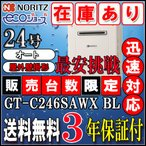 【ノーリツ エコジョーズ ガス給湯器】 GT-C246SAWX BL 24号 LPガス用 オート 壁掛形 ガスふろ給湯器[62シリーズGT-C2462SAWX]