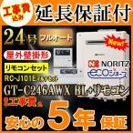 5年保証付 ノーリツガス給湯器エコジョーズ GT-C2452AWX-2 BL 24号 フルオート 壁掛形 リモコンRC-D101Eマルチリモコン(浴室 台所) 標準工事付 セット商品