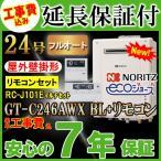 7年保証付 ノーリツ ガス給湯器 エコジョーズ GT-C2452AWX-2 BL 24号 フルオート 壁掛形 給湯器 リモコンRC-D101Eマルチリモコン(浴室 台所) 標準工事付