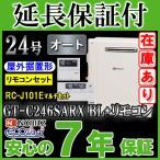 7年保証付 ノーリツガス給湯器エコジョーズ GT-C2452SARX-2 BL 24号 オート 据置形 リモコンRC-D101Eマルチリモコン(浴室 台所) セット商品