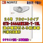 ノーリツ温水暖房付ふろ給湯器GTH-2444AWX3H-T-1 BL PS扉内設置形 2温度 3Pヘッダー内蔵