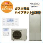 ノーリツハイブリッド給湯器SH-GTHC2400AD  給湯・風呂・暖房 ヒートポンプユニットHP-2200・リモコンRC-C057Pマルチセット・配管カバーH64付