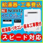 給湯器 ノーリツ ガス給湯器 GT-C2452AWX-2 BL エコジョーズ フルオート ガスふろ給湯器 リモコンRC-D101E付・工事セット 給湯機