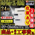 標準取替工事付き 工事費込み価格 ノーリツガス給湯器エコジョーズ GT-C2452SAWX-2 BL オート・リモコンRC-D101Eマルチセット付・工事セット