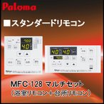 パロマ リモコン スタンダードリモコン MFC-128(浴室・台所) マルチセット