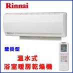 リンナイ 浴室暖房乾燥機RBH-W312KSND(A) 壁掛用 ゆっくり乾燥