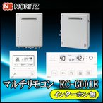 ノーリツ 標準リモコンRC-G001E マルチセット(インタホンなし)