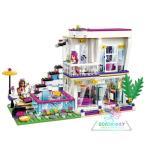 レゴ 互換品 レゴ ブロック レゴ フレンズ 歌手LIVIのハウス プレゼント 新品