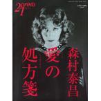 プリンツ21 1998秋「森村泰昌 愛の処方箋」(ブロマイド、きせかえ人形セット付き)