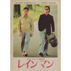 古書 草古堂で買える「【映画パンフ】レインマン/ダスティン・ホフマン」の画像です。価格は330円になります。