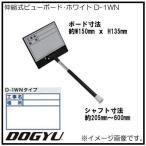 伸縮式ビューボード・ホワイト D-1WN 02469 土牛 DOGYU
