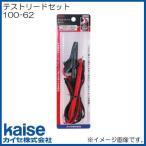 テストリードセット 100-62 カイセ kaise