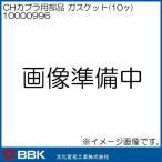 R410a・R32用クイックカプラー用ガスケット 10000996 BBK 文化貿易