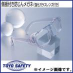 側板付き防じんメガネ 強化ガラスレンズ付 No.1350 トーヨーセフティ TOYO
