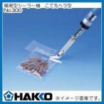 ハッコー 簡易型シーラー機 ヘラ型 300 HAKKO・白光株式会社