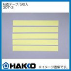 ハッコー FV-802用粘着テープ/5枚入 307-3 HAKKO・白光株式会社