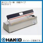 ハッコー 溶着卓上シーラー機 310-1 HAKKO・白光株式会社
