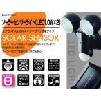 ソーラーセンサーライト 2灯式 DLS-2T300 大進