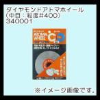 ダイヤモンドホイール(中目・#400) 340001