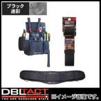 ブラック迷彩 2段釘袋+サポーター+ベルト Mサイズ DT-19-BC-SET DBLTACT 腰袋セット