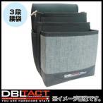 杢調生地 グレー 腰袋3段 DTM-03S-GL DBLTACT DTM03SGL