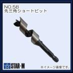 木工用ドリル スターエム NO.5B 先三角ショートビットドリル 20.5mm STAR-M
