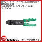 マーベル 電工ペンチ(裸圧着端子・オープンバレル端子用・特殊鋼総焼入れ) No.600A MARVEL