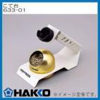 こて台(599B付) 633-01 白光 HAKKO