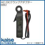 660 AC/DCクランプアダプター カイセ kaise