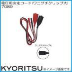 共立電気 7089 電圧用測定コード(ワニ口クリップ大) KYORITSU