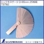 シックネスゲージ D 65mm 25枚組 73782 シンワ測定