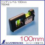 76048 ハンディレベル B 100mm シンワ測定