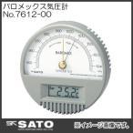 バロメックス気圧計(温度計付) No.7612-00 SATO 佐藤計量器